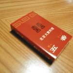 五香飯店 - たばこ可