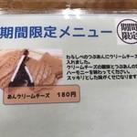 たいやき わらしべ - 料理写真:あんクリームチーズ始まりました。(2017年5月)