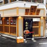 立喰い焼肉 治郎丸 - ランチタイムに立喰い焼肉店へ!