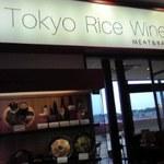 Tokyo Rice Wine - 外観