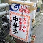 中華亭 -