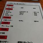 麺者風天 小針店 - トッピングは20種類