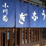 66844455 - 小川菊 入口