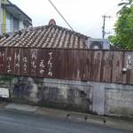 66846819 - まんま古民家の外観。