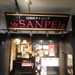 居酒屋ダイニング ミスターサンペイ - 入口(2F)