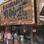 明神丸 - ひときわ大きな看板のお店。人気店で行列です。