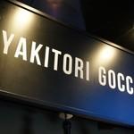 yakitori gocchi -