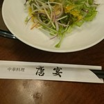中華料理 唐宴 -