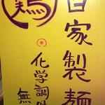 麺処 蛇の目屋 - こだわりの、自家製麺と無化調スープ
