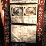 麺処 蛇の目屋 - 外看板