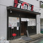 麺屋 八頭龍 - 外観