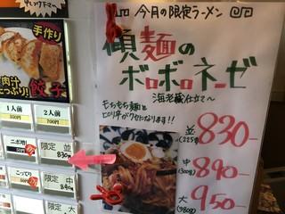 節系とんこつらぁ麺 おもと - 平成29年5月の限定品