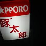 どん太郎 - これでどん太郎と読む