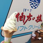 伯方塩業株式会社 - 伯方の塩ソフトクリーム。まろやかで美味しい。