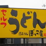 ぼっこ屋 西山崎店 -