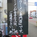 麺屋 軌跡 本店 -