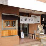 66857507 - 大和 稲荷町本店(ファサード)