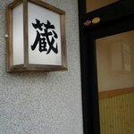 郷土料理蔵 -