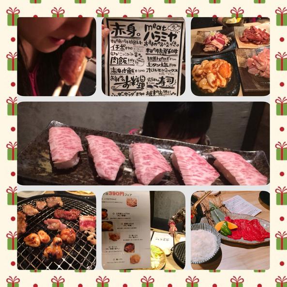 meat ハラミヤ