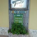 キッチンTanto -