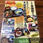 66866091 - メニュー・そば定食