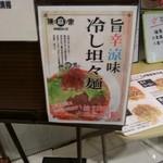 陳麻家 - 【2017.5.10(水)】店舗入口にあるメニュー写真