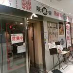 陳麻家 - 【2017.5.10(水)】店舗の外観