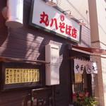 丸八そば店 - (2017年04月)