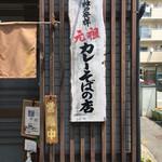 66877380 - 「神戸発祥 元祖カレーそばの店」の看板