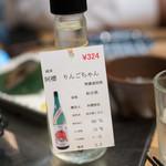 日本酒原価酒蔵 - 2017.5 阿櫻 純米 りんごちゃん 1合(324円)
