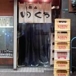 いのくち酒店 - カクウチ専用の入口
