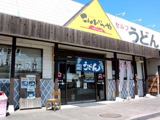 こんぴらや 川東店 - こんぴらや 川東店さん