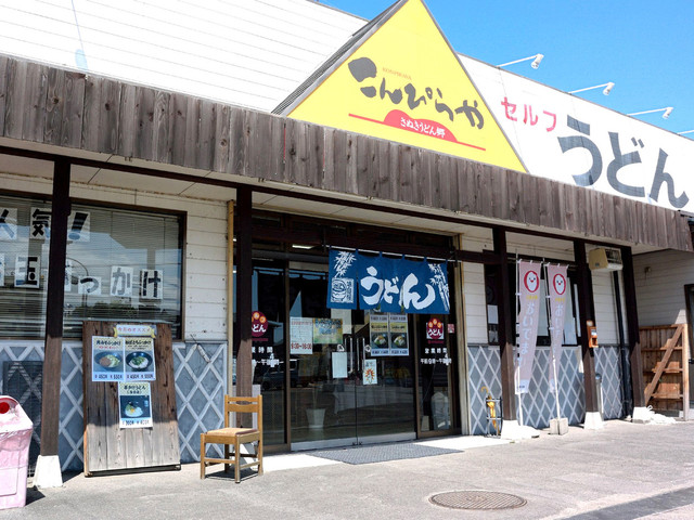 こんぴらや 川東店