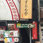 麺や すずらん亭 - 外観       2階になります。