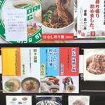 麺や すずらん亭 - 表の看板