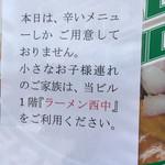 麺や すずらん亭 - 他店を紹介する律儀さ