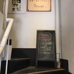 麺や すずらん亭 - 踊り場