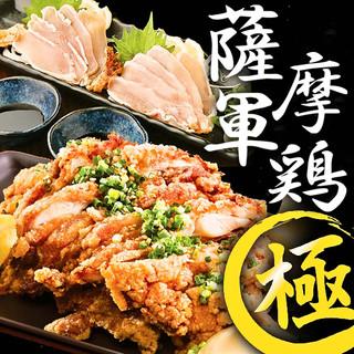 【贅沢薩摩軍鶏コース】薩摩軍鶏を食べつくし3H7品3480円