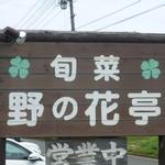 旬菜 野の花亭 - 看板