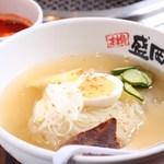 焼肉 ぜん - 盛岡冷麺