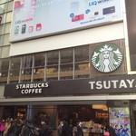 スターバックス・コーヒー - お店