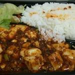 華味一番 - 麻婆豆腐弁当の全景