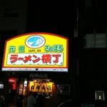 66898131 - ラーメン横丁、この中にラーメン店が軒を連ねてました❗