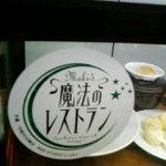 一芳亭 - MBS「水野真紀のMaki's魔法のレストラン 」でも紹介されました
