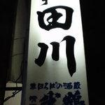 お食事処 田川 -