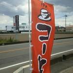 エーピージー カフェ - 駐車場入口 田畑の中にあります(恥ず!)