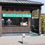 金時の甘太郎 - お店の外観