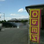 エーピージー カフェ - 入口から見た隣の店側の駐車場