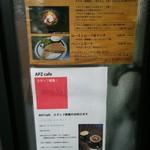 エーピージー カフェ - 扉に貼られたメニュー その2