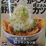 かつや - ガツ盛り野菜のチキンカツ丼 590円